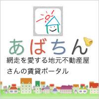 網走の賃貸・不動産情報 あばちん.com